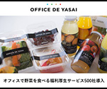 OFFICE DE YASAI