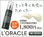 L'ORACLE もっと早く出会いたかった・・・