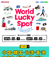 World Lucky Spot キャンペーン